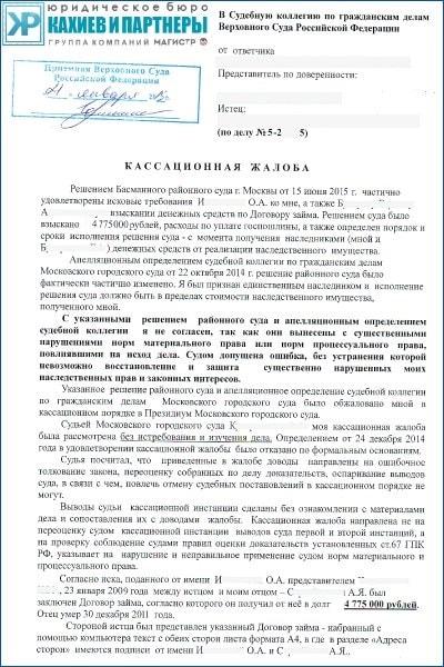 Заявление о восстановлении срока на подачу кассационной жалобы в президиум мосгорсуда